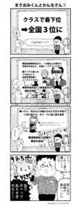 進学研究室塾長の紹介